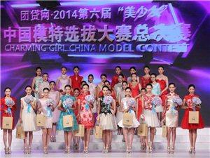 """第六届""""美少女""""中国模特选拔大赛"""