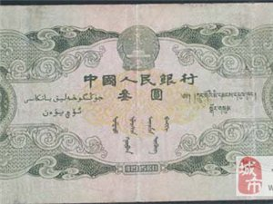 老版【人民币】的魅力!