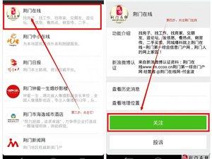 """告知:荆门在线——""""微封面""""活动参与详细流程"""