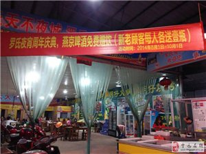 宁远县第一家虾吃、虾刷、虾火锅罗氏夜宵城10月21日盛大开业,啤酒免费