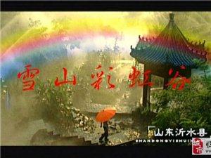 游�[彩虹谷景�^天然地下��廊景�^沂蒙山您根��地景�^�D片集