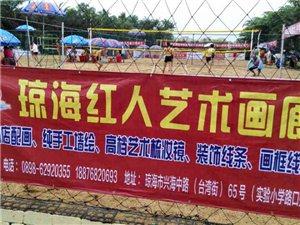 2014海南省大中学生沙滩排球锦标赛赞助商展位全记录