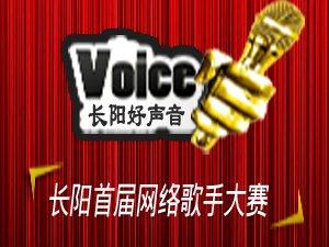 """首届""""长阳好声音""""网络歌手四大天王争霸赛"""