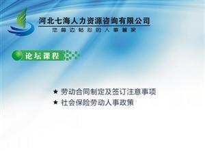 河北七海人力资源管理精英论坛-劳动合同篇
