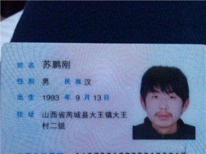 失物认领(身份证)