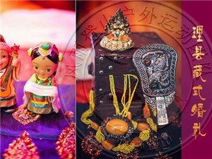 风雨登山户外运动团队・2014主题之旅【感受古老民族传统婚礼】