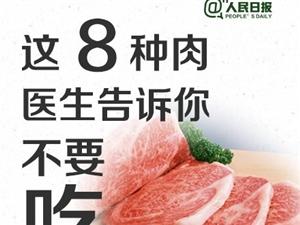 这8种肉最好别吃,有害!
