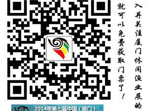 �B�T旅游-2014年11月7日-9日�B�T休�e�O�I展�T票-免�M�送了