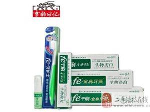 Fe金典牙医   全球首款生物牙膏a
