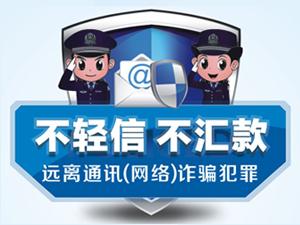 不轻信、不汇款,远离通讯(网络)诈骗犯罪
