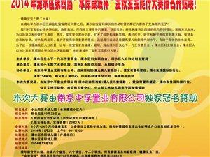 """2014年溧水区第四届""""水岸康城杯""""金秋宝宝爬行大赛报名开始喽!"""