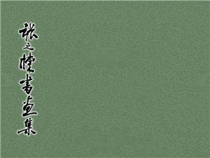 祝贺张之栋老先生书画集正式出版