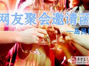 通知: 《岛民网》网友聚会邀请函!吃、喝、玩全包!就差你了