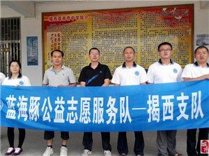 蓝海豚10月25日走访金和贫困高中生