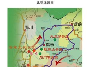 中国骑都・天一温泉杯2014环冠豸山自行车大赛服务指南・比赛线路图