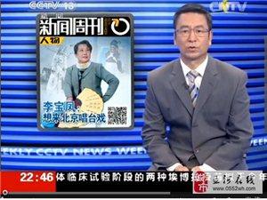 央视近日播出的泗州戏大师李宝凤视频分享