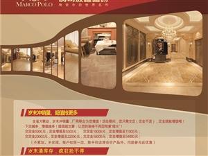 北京房娃一语惊醒梦中人——买马可波罗瓷砖,增值才是硬道理