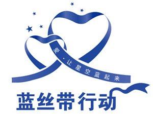 澳门威尼斯人赌场注册蓝丝带爱心公益活动
