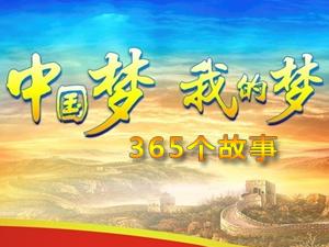"""""""中国梦・我的梦・365个故事"""""""