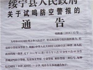 澳门新葡京官网11月1日拉响防空警报