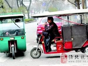 淮北载客电动三轮为什么还没人治理?
