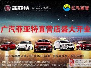报名就有机会抽取iphone6……江鸟商贸十周年庆