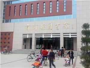 商河县图书馆实拍