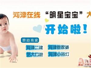 【报名】2014河津首届网络明星宝宝大赛开始报名啦!