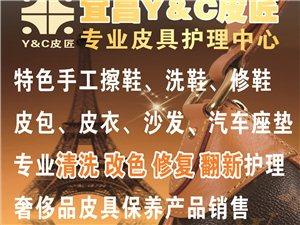 宜昌Y&C皮匠专注皮具护理行业10年,承接同行或干洗店皮具低价加工