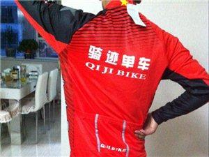 骑迹单车  队服领取通知