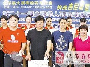 2014年第21届全球华人羽毛球锦标赛11月21日将在珠海市体育中心举