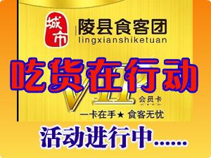 陵县食客团-吃货在行动