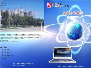 隰县在线创建十年特刊