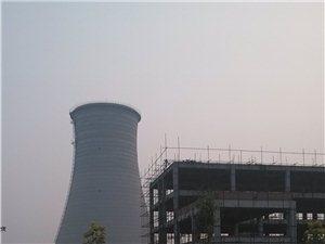 无极终于有了发电站建设中还没使用