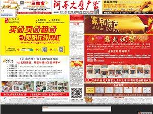 《河南大鹰广告》dm报纸 荥阳版 第442期