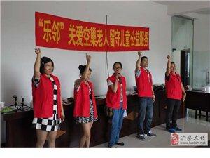 """泸县义工组织活动""""乐邻""""关爱空巢老人留守儿童公益服务"""