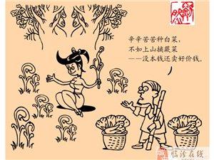 """刘然漫画版:舌尖上的临汾 ——""""古县蕨菜"""""""