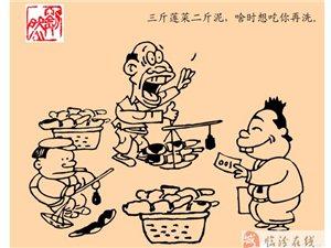 """刘然漫画版:舌尖上的临汾 ――""""洪洞莲菜"""""""