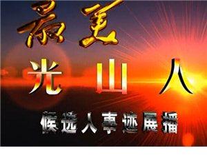 2014最美光山人-事�E展播