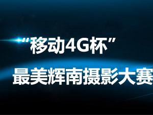 """""""移动4G杯""""最美辉南摄影大赛获奖作品"""