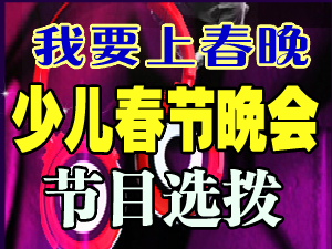 """我要上春晚――""""少年梦 中国梦""""――2015张掖市 少儿春节"""