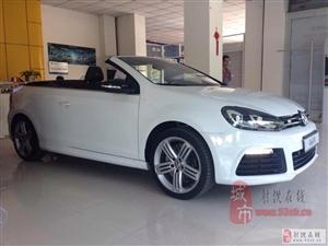 高尔夫R20.cabrio射洪鑫捷安汽贸现车出售