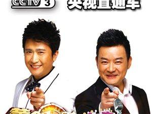 《央视直通车》金沙网站唯一指定报名(赛)点——帝豪KTV