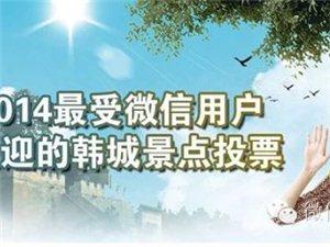 2014最受微信用��g迎的�n城景�c投票互�娱_��