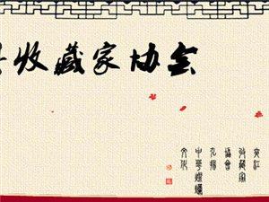 夹江收藏家协会星期天(9号),在夹江和平桥农家乐举行夹江协会拍卖会