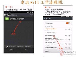 汉中卓远商用wifi