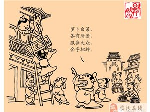 """刘然漫画版:舌尖上的临汾 ——""""六必居酱菜"""""""