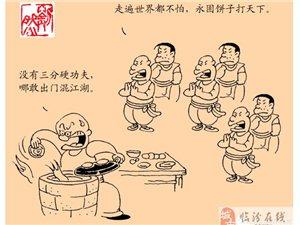 """刘然漫画版:舌尖上的临汾 ――""""襄汾永固饼子"""""""