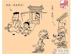 """刘然漫画版:舌尖上的临汾 ――""""侯马麻花"""""""