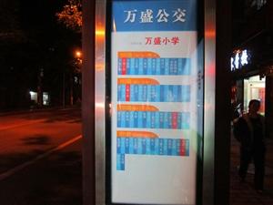 �P于公交�路指示牌上增加�l收��r�g表建�h